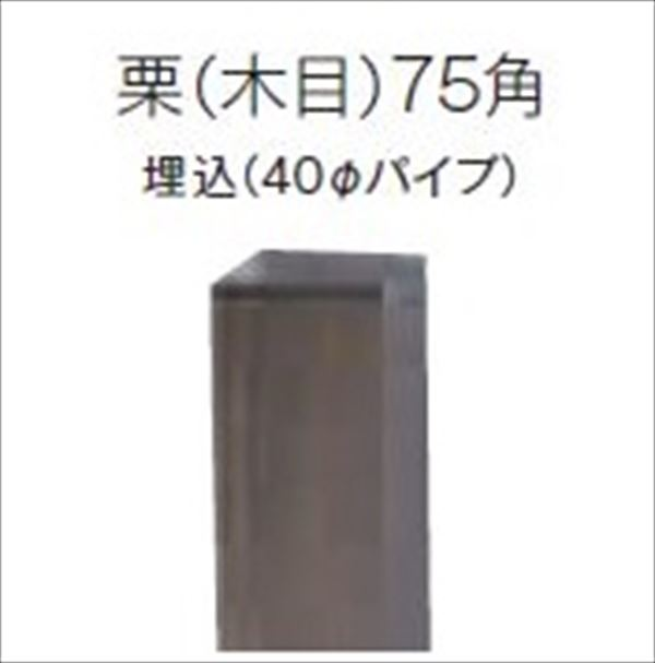 グローベン 竹垣ユニット アルミ柱ユニット 栗(木目)75角 埋込(φ40パイプ) H900用柱 端柱  A12AJH819M  【パネルユニット+柱ユニットを組み合わせてお選び下さい】