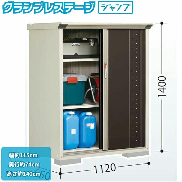 タクボ物置 グランプレステージ ジャンプ 全面棚タイプ GP-116CF 『追加金額で工事も可能 屋外用 小型物置 DIY向け 収納庫』