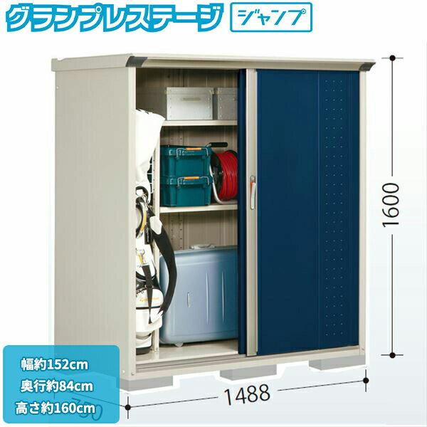 タクボ物置 グランプレステージ ジャンプ 全面棚タイプ GP-157BF 『追加金額で工事も可能 屋外用 小型物置 DIY向け 収納庫』
