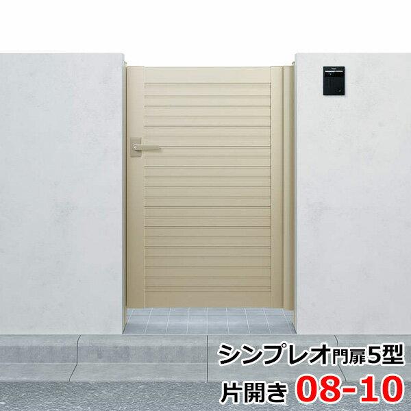 YKK ap シンプレオ門扉5型 片開き 門柱仕様 08-10 HME-5 『横目隠しデザイン』