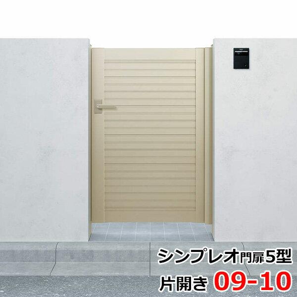 YKK ap シンプレオ門扉5型 片開き 門柱仕様 09-10 HME-5 『横目隠しデザイン』