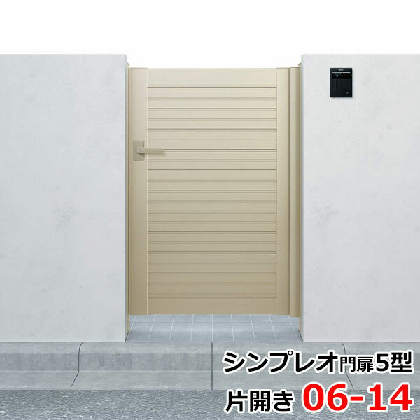 YKK ap シンプレオ門扉5型 片開き 門柱仕様 06-14 HME-5 『横目隠しデザイン』