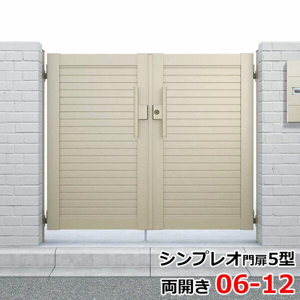YKK ap シンプレオ門扉5型 両開き 門柱仕様 06-12 HME-5 『横目隠しデザイン』