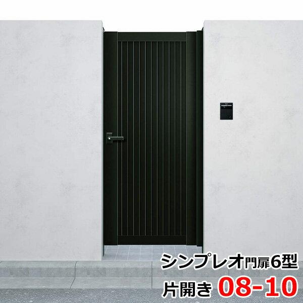 YKK ap シンプレオ門扉6型 片開き 門柱仕様 08-10 HME-6 『たて目隠しデザイン』