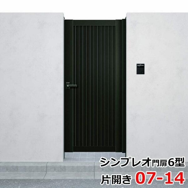 YKK ap シンプレオ門扉6型 片開き 門柱仕様 07-14 HME-6 『たて目隠しデザイン』