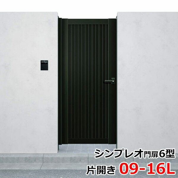 YKK ap シンプレオ門扉6型 片開き 門柱仕様 09-16L HME-6 『たて目隠しデザイン』