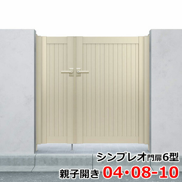 YKK ap シンプレオ門扉6型 親子開き 門柱仕様 04・08-10 HME-6 『たて目隠しデザイン』
