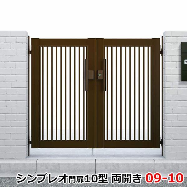 YKK ap シンプレオ門扉10型 両開き 門柱仕様 09-10 HME-10  『たて(粗)格子デザイン』