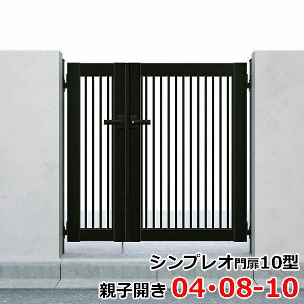 YKK ap シンプレオ門扉10型 親子開き 門柱仕様 04・08-10 HME-10  『たて(粗)格子デザイン』