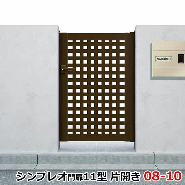 YKK ap シンプレオ門扉11型 片開き 門柱仕様 08-10 HME-1 『太井桁格子デザイン』