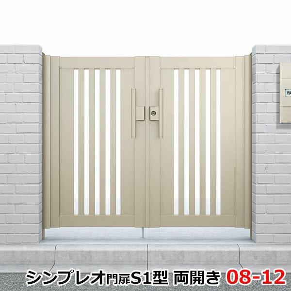YKK ap シンプレオ門扉S1型 両開き 門柱仕様 08-12 HME-S1 『たてスリットデザイン』