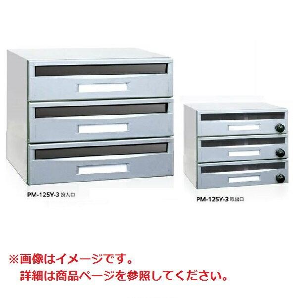 コーワソニア 集合郵便受箱 PM-125シリーズ ヨコ型1列4段 静音ダイヤル錠仕様 PM-125Y-4