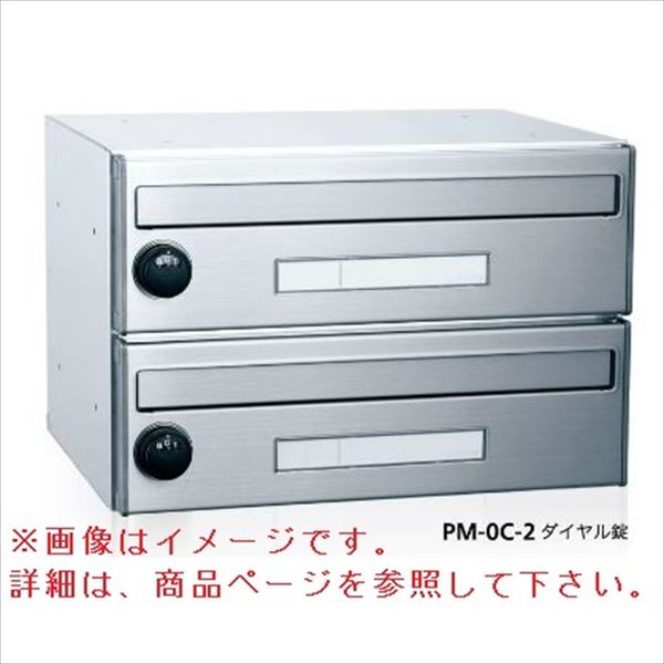 コーワソニア 集合郵便受箱 PM-0シリーズ Bサイズ(W300×H120) 3連タイプ ダイヤル錠仕様 PM-0B-3 ※受注生産品