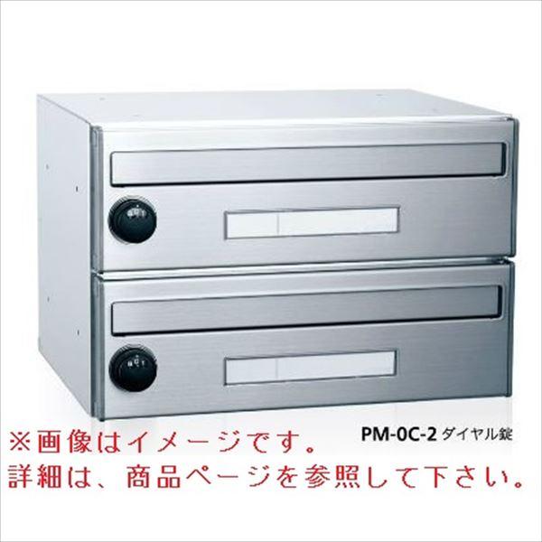 コーワソニア 集合郵便受箱 PM-0シリーズ Fサイズ(W360×H150) 3連タイプ ダイヤル錠仕様 PM-0F-3 ※受注生産品