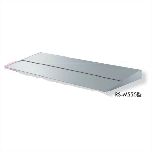 ダイケン RSバイザー RS-MS55型 出幅550mm ブラケット通し仕様 幅2000mm RS-MS55F