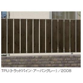 三協アルミ マイリッシュA6型 本体 2008 フリー支柱タイプ FML-A6 【アルミフェンス 柵】 トラッドパイン+アーバングレー