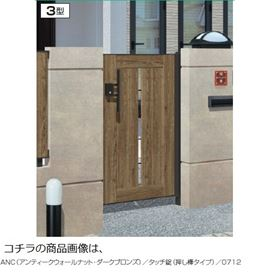 三協アルミ コレット3型門扉 0712 片開き 門柱タイプ MCR-3