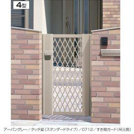三協アルミ エクモアX4型門扉 門柱タイプ 0914 片開き MEX-4