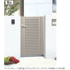 三協アルミ エクモアX5型門扉 門柱タイプ 0912 片開き MEX-5