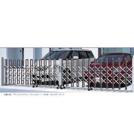 輝く高品質な 三協アルミ エクモアL 40W キャスタータイプ 木調仕様 両開きセット NGD-L 【カーゲート 伸縮門扉】