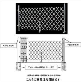 日高機材 伸縮門扉 AFL-3m H=1.8m 片開きセット アンカータイプ 中組パイプ アルミ製 【カーゲート 伸縮門扉】