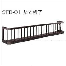 YKK ap フラワーボックス3FB たて格子 高さH300 幅3676mm×高さ300mm 3FB-3603-01