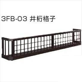 YKK ap フラワーボックス3FB 井桁格子 高さH300 幅2767mm×高さ300mm 3FB-2703-03