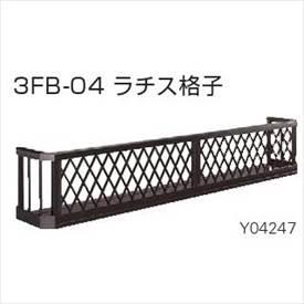 YKK ap フラワーボックス3FB ラチス格子 高さH300 幅3860mm×高さ300mm 3FBS-3803-04