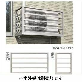YKK ap エアコン室外機置き 2台用 正面:横格子 側面:横格子 関東間 JFB-1806-02