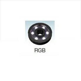 タカショー ウォーターガーデン ウォーターファウンテンライト LED色:RGB HHA-M09K 【ガーデニングDIY部材】