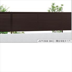 三協アルミ 形材フェンス セレクティR7型 間仕切柱タイプ 本体 H1000 JS7F2010 【目隠しルーバー アルミフェンス 柵】