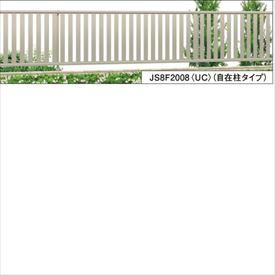 三協アルミ 形材フェンス セレクティR8型 自在柱タイプ 本体 H1000 JS8F2010 【アルミフェンス 柵】