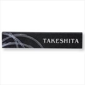 福彫 スタイルプラス 黒ミカゲ(白文字&素彫) FS6-306 【表札 サイン】