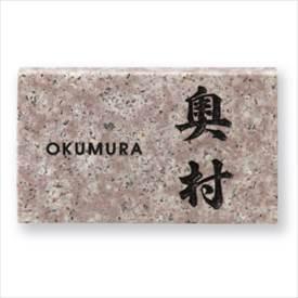 福彫 スタイルプラス パープルブラウン(黒文字) FS30-308 【表札 サイン】