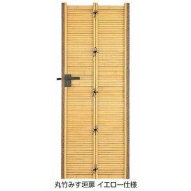 タカショー e-バンブー用 丸竹みす垣扉 (H1400)+柱2本セット アイボリーさらし