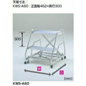 ピカコーポレイション 作業台 KWS-A60