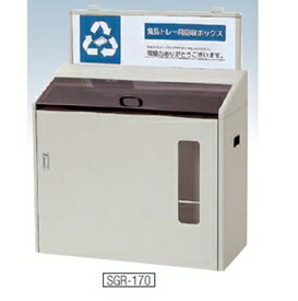 ヤマザキ 分別回収ボックス SGR-170