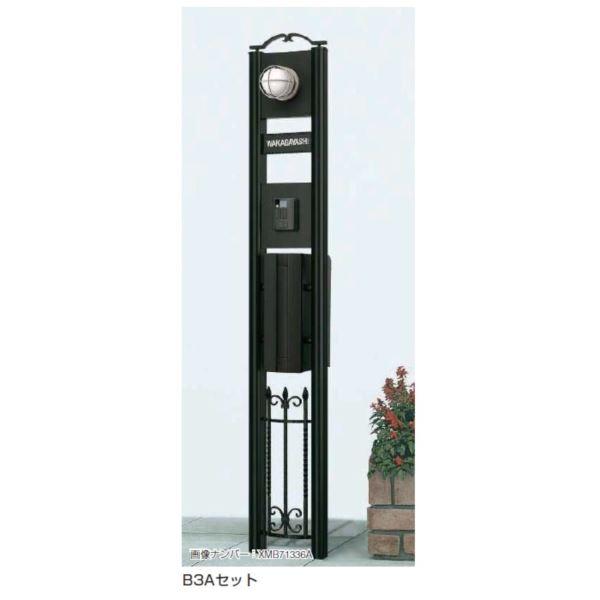 YKK ap シャローネ 機能門柱2型 〈独立仕様〉 B3Aセット TMB-2  ※表札はネームシールとなります 【機能門柱 機能ポール】