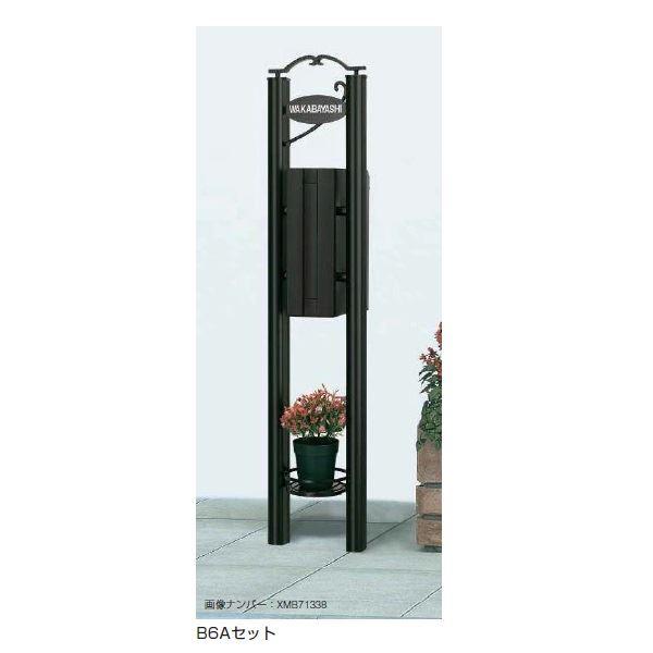 YKK ap シャローネ 機能門柱2型 〈独立仕様〉 B6Aセット TMB-2  ※表札はネームシールとなります 【機能門柱 機能ポール】