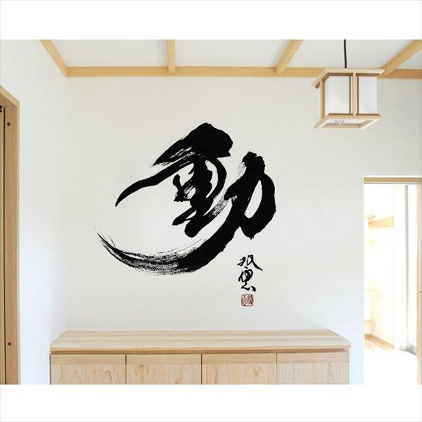 東京ステッカー �級ウォールステッカー 武田双雲 「動」 Lサイズ TS-0035-AL