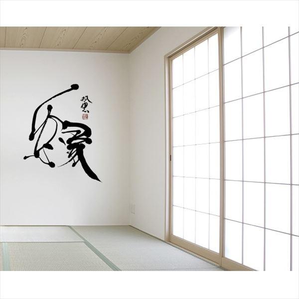 東京ステッカー �級ウォールステッカー 武田双雲 「縁」 Mサイズ TS-0039-AM