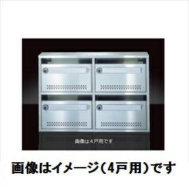 ナスタ 公団タイプ 前入前出し KS-MB8AMN-R (8戸用・受注生産品) 【郵便ポスト】 静音ラッチ錠