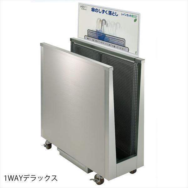 ミヅシマ工業 レインカットECO 1WAY・DX 業務用 235-0020 【傘立て】