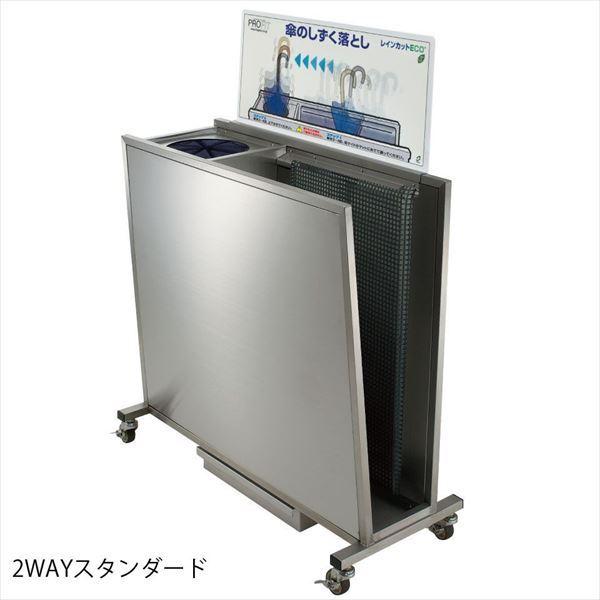 ミヅシマ工業 レインカットECO 2WAY・STD 業務用 235-0050 【傘立て】