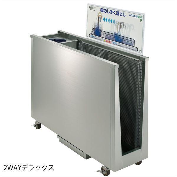 ミヅシマ工業 レインカットECO 2WAY・DX 業務用 235-0060 【傘立て】
