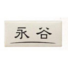 美濃クラフト 素焼き陶器表札 TN-41