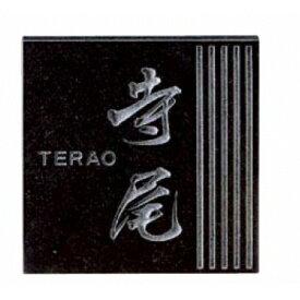 美濃クラフト 天然石材表札 デラックスタイプ DS-12