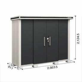 ヨド物置 エルモ LMD-2508 �露低減�付タイプ 一般型 『追加金��工事も�能 屋外用中型・大型物置�  スミ
