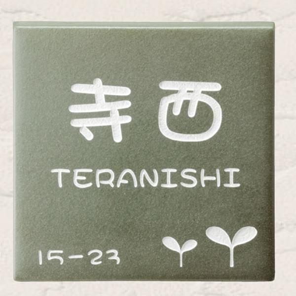 美濃クラフト 素焼き陶器表札 TN-17