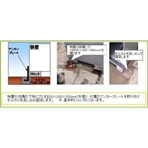 転倒防止工事費【下地が土の場合】(45,900円)